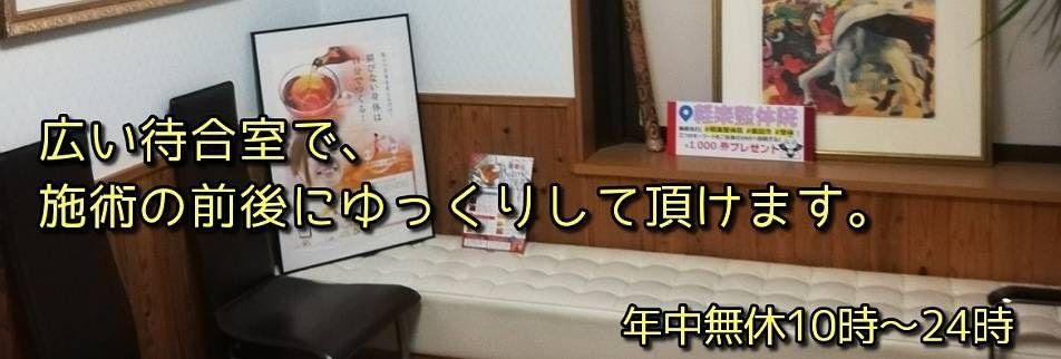 長野県飯田市/軽楽整体院/肩こり/腰痛/深夜営業/整体/リラクゼーション